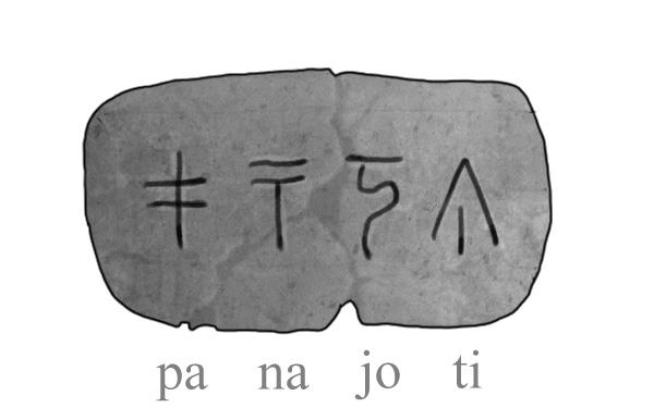 Nome pa-na-jo-ti in lineare B
